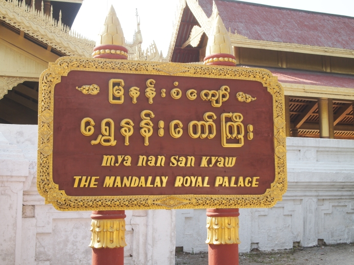 The Mandalay Royal Palace: mya nan san kyaw