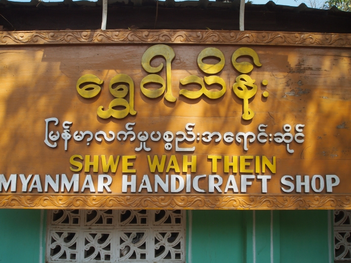 Shwe Wah Thein Myanmar Handicraft Shop