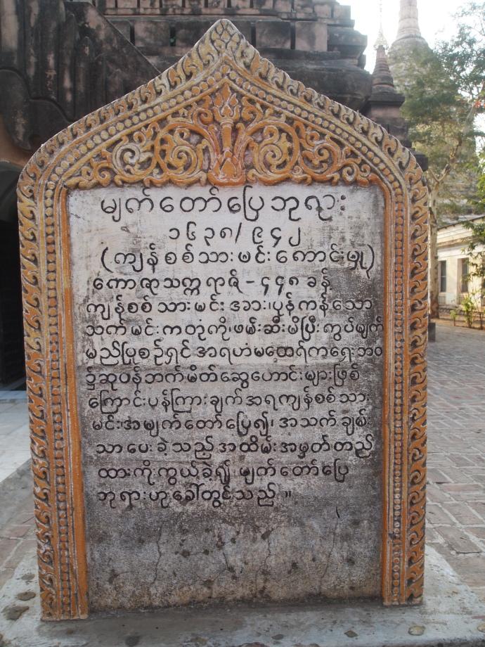 Myet Taw Pyay Phaya