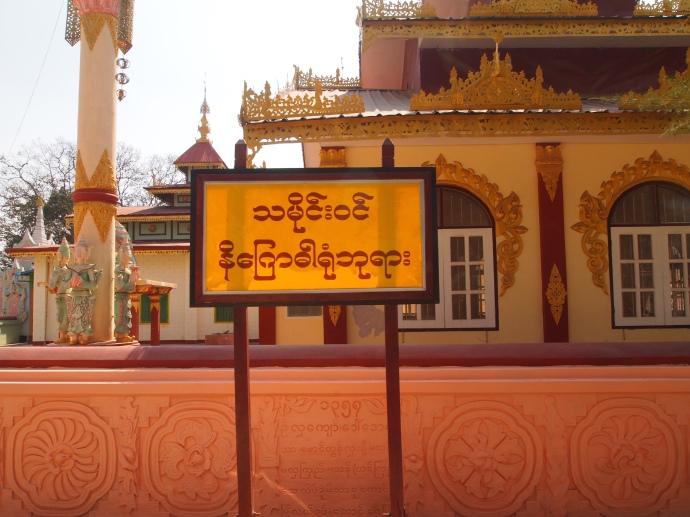 Nigyawdayan Stupa